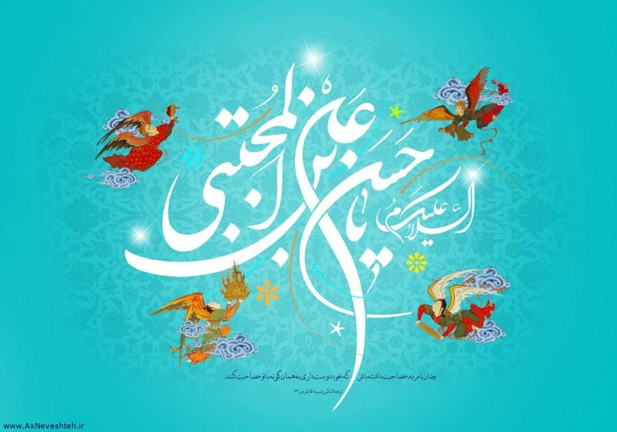 والپیپر و پوستر تبریک ولادت امام حسن مجتبی (ع) با کیفیت بالا
