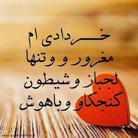 عکس نوشته خرداد ماهی جانم تولدت مبارک + جملات تبریک خرداد ماهی