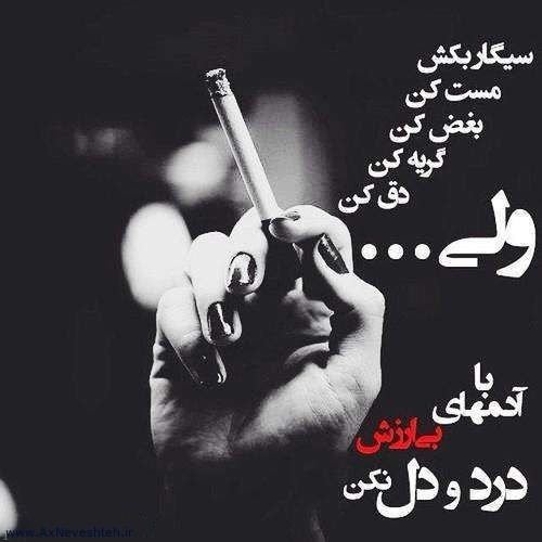 عکس نوشته جدید سیگار کشیدن برای پروفایل + متن سیگار کشیدن