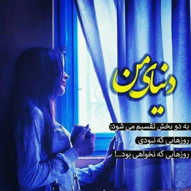 عکس نوشته پروفایل شاد دخترانه و پسرانه + متن و جملات زیبا و احساسی (1)