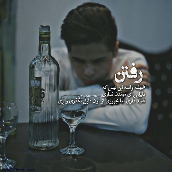 عکس نوشته پروفایل پسرانه غمگین و تنهایی + متن پسرانه دلتنگی و غم انگیز