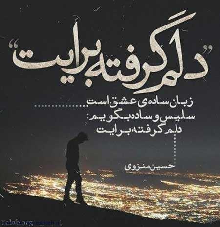 Photo of عکس نوشته دلتنگی عاشقانه + جملات دلتنگی زیبا