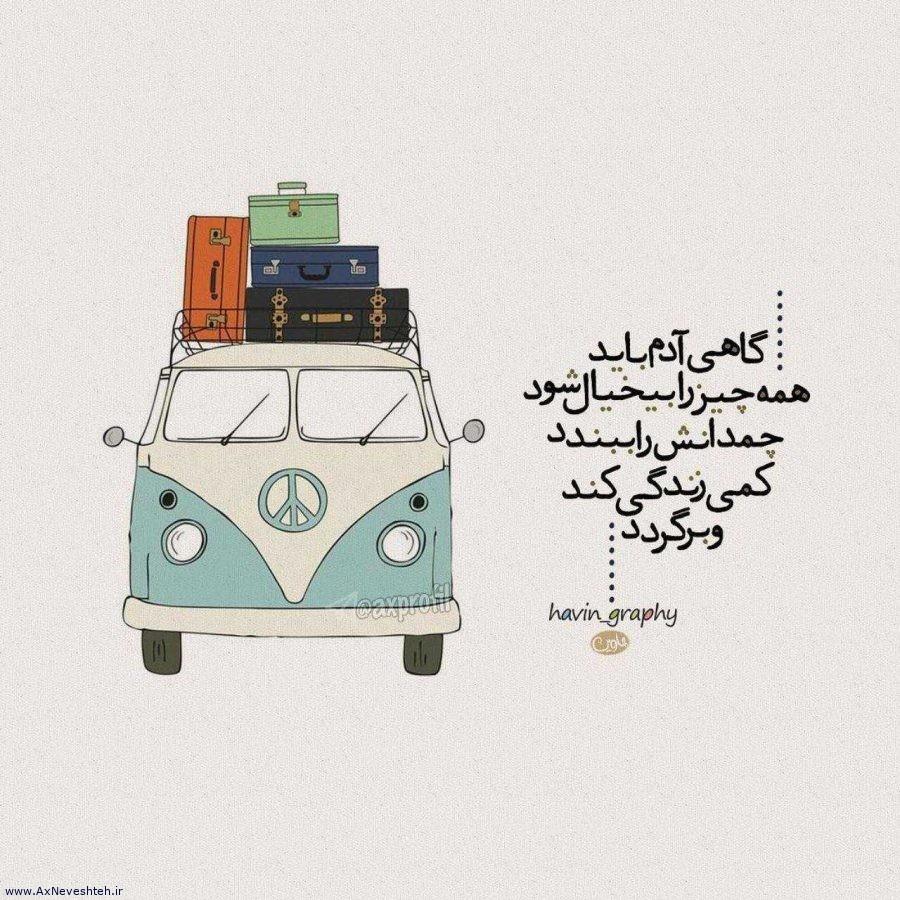 عکس نوشته تیکه دار + جملات تیکه دار جدید