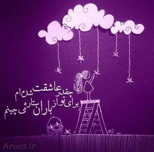 Photo of عکس نوشته عاشقانه جدید + متن عاشقانه زیبا