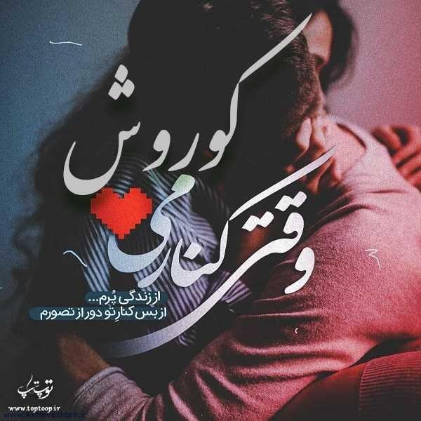 عکس نوشته عاشقانه اسم کوروش + جملات عاشقانه زیبا
