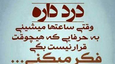 Photo of عکس نوشته کنایه ای + جملات تیکه دار سنگین