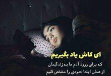 Photo of عکس نوشته تنهایی من + جملات تنهایی غمگین