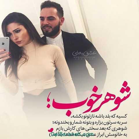 عکس نوشته عاشقانه همسر + متن های عاشقانه زیبا