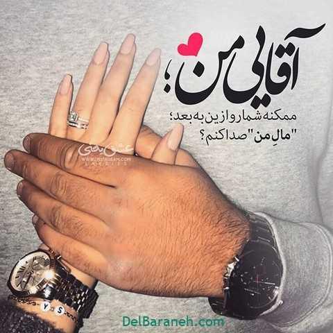 عکس نوشته همسرم دوست دارم + جملات عاشقانه خاص