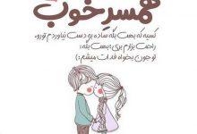 Photo of عکس نوشته عاشقانه اینستاگرام + جملات عاشقانه مخصوص کپشن