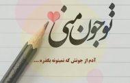 عکس نوشته مردانه عاشقانه + متن عاشقانه احساسی