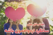 عکس نوشته سالگرد ازدواج عاشقانه + متن تبریک سالگرد ازدواج