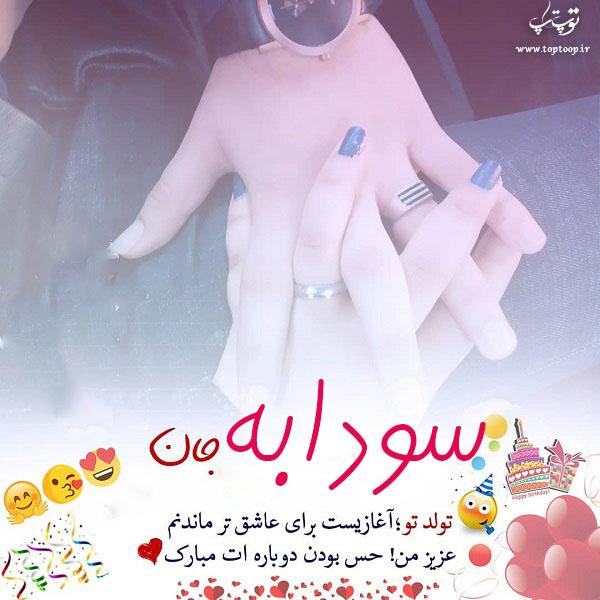 عکس نوشته تبریک تولد سودابه – عکس پروفایل اسم خاص سودابه