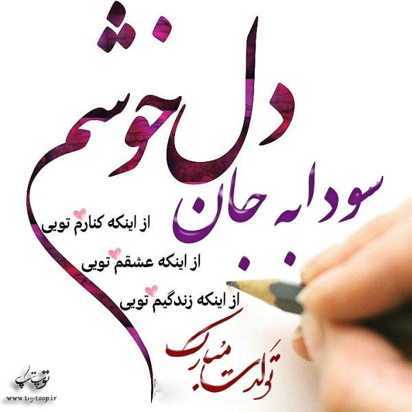 عکس نوشته اسم سودابه – عکس پروفایل سودابه تولدت مبارک