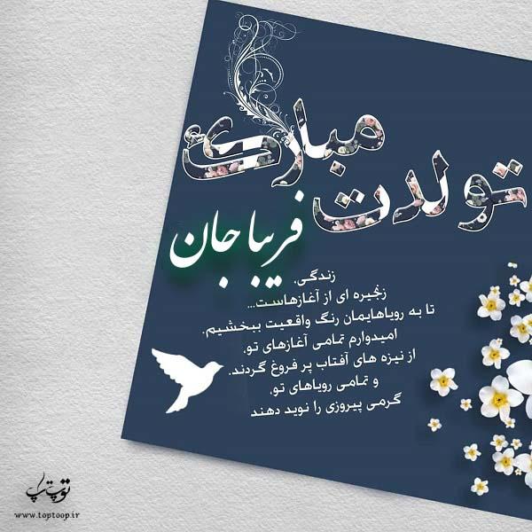 عکس نوشته اسم فریبا – عکس پروفایل فریبا تولدت مبارک