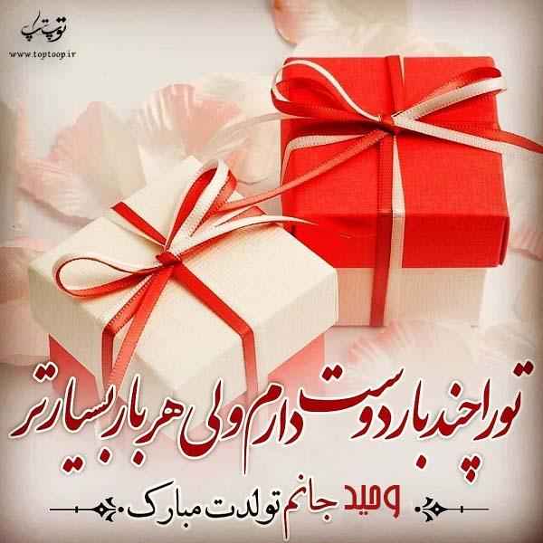 عکس نوشته وحید تولدت مبارک – عکس پروفایل عاشقانه وحید