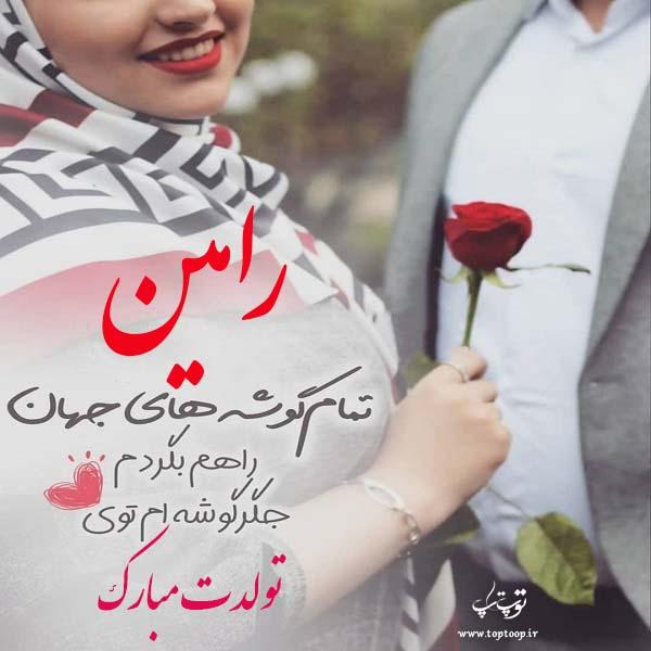 عکس نوشته اسم رامین – عکس پروفایل رامین تولدت مبارک