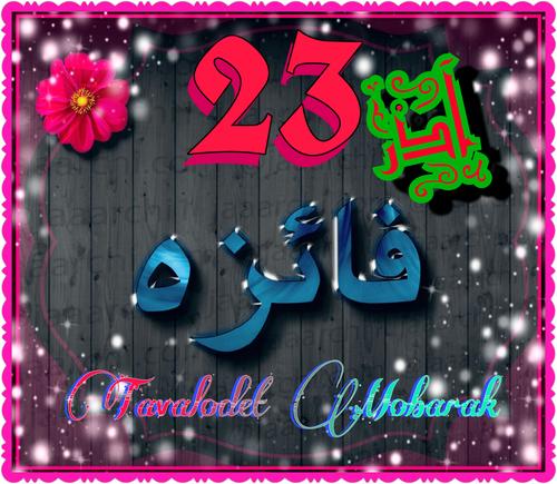 عکس نوشته اسم فائزه – عکس پروفایل فائزه تولدت مبارک
