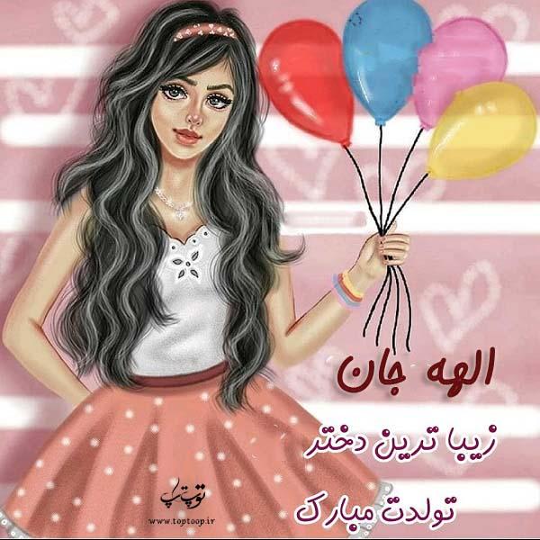 عکس نوشته اسم الهه – عکس پروفایل الهه تولدت مبارک