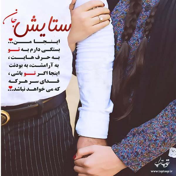 عکس نوشته عاشقانه اسم ستایش – عکس پروفایل جذاب ستایش