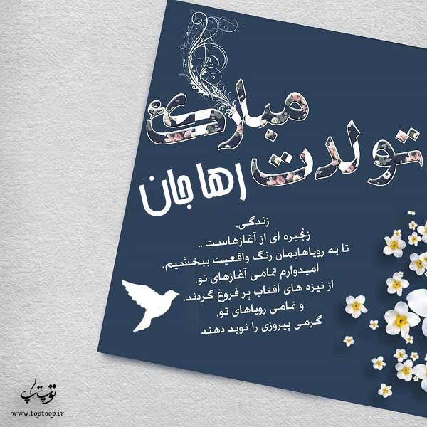 عکس نوشته رها تولدت مبارک – عکس پروفایل اسم رها