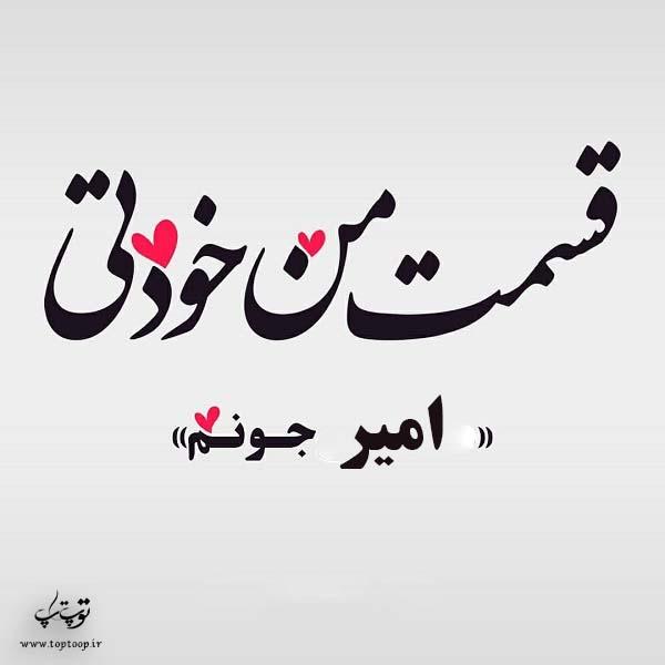 عکس نوشته عاشقانه اسم امیر – عکس پروفایل اختصاصی اسم امیر