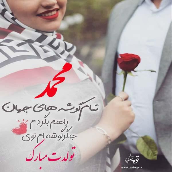 عکس نوشته اسم محمد – عکس پروفایل محمد تولدت مبارک