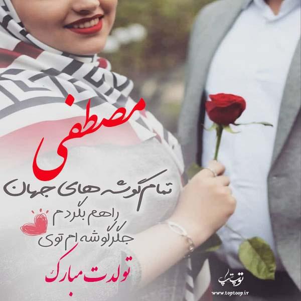 عکس نوشته مصطفی تولدت مبارک – عکس پروفایل عاشقانه اسم مصطفی