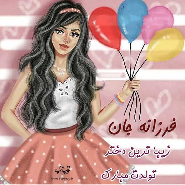 عکس نوشته اسم فرزانه – عکس پروفایل تبریک تولد فرزانه
