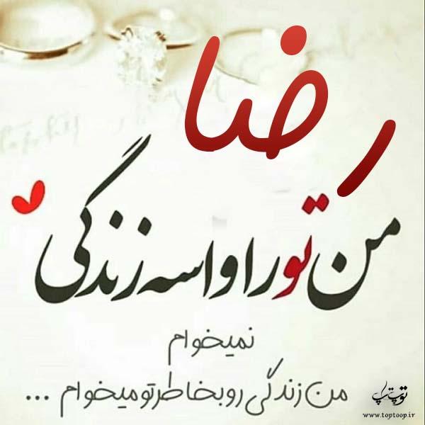 عکس نوشته اسم رضا – عکس پروفایل عاشقانه و اختصاصی رضا