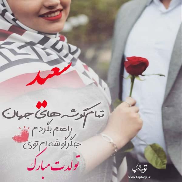 عکس نوشته سعید تولدت مبارک – عکس پروفایل عاشقانه اسم سعید