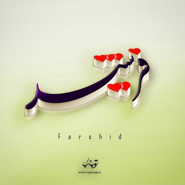 عکس نوشته اختصاصی اسم فرشید – عکس پروفایل عاشقانه اسم فرشید