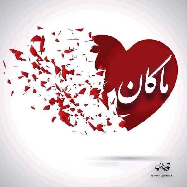 عکس نوشته عاشقانه اسم ماکان – عکس پروفایل اختصاصی ماکان