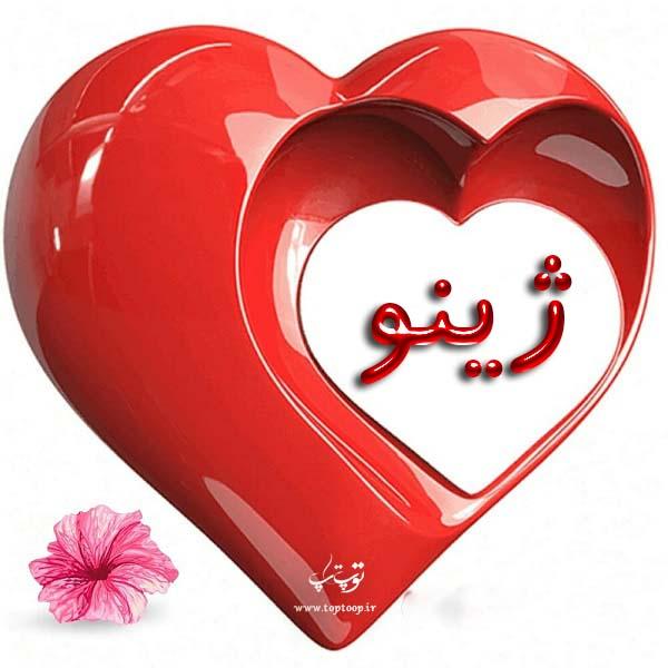 عکس نوشته عاشقانه اسم ژینو – عکس پروفایل اختصاصی ژینو