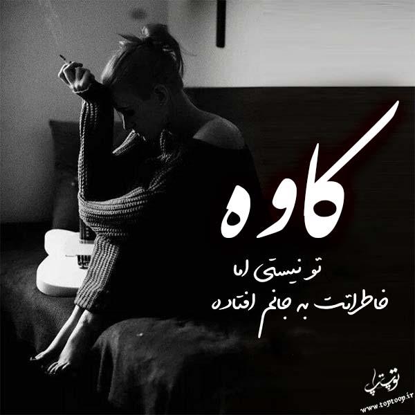 عکس نوشته عاشقانه اسم کاوه – عکس پروفایل اختصاصی کاوه