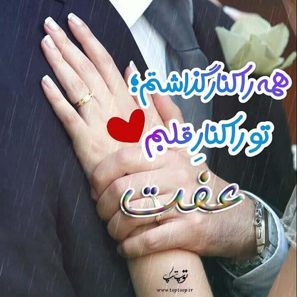 عکس نوشته عاشقانه اسم عفت – عکس پروفایل اختصاصی عفت
