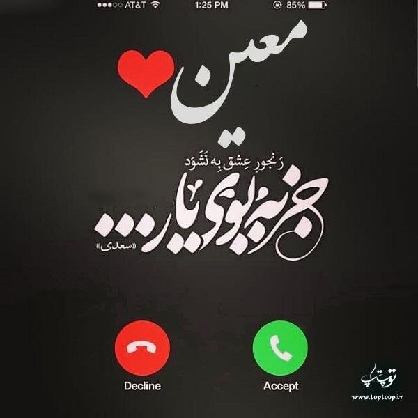 عکس نوشته عاشقانه اسم معین – عکس پروفایل اختصاصی اسم معین