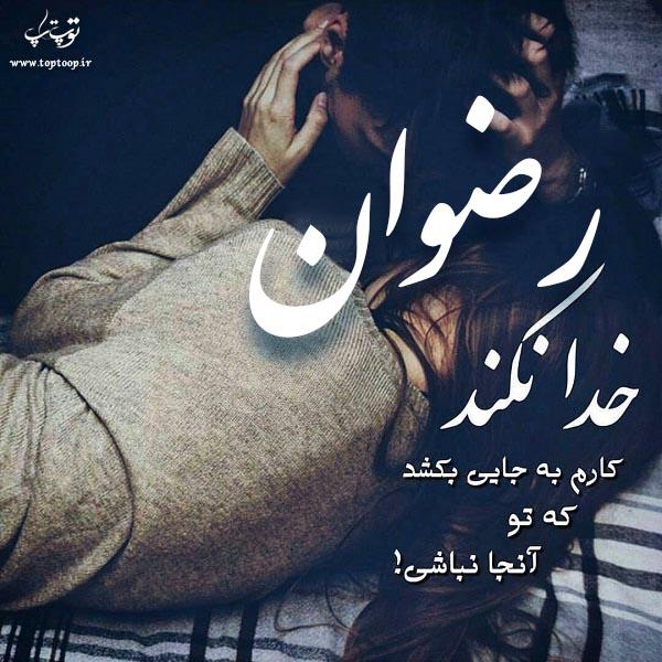 عکس نوشته عاشقانه اسم رضوان – عکس پروفایل اختصاصی اسم رضوان