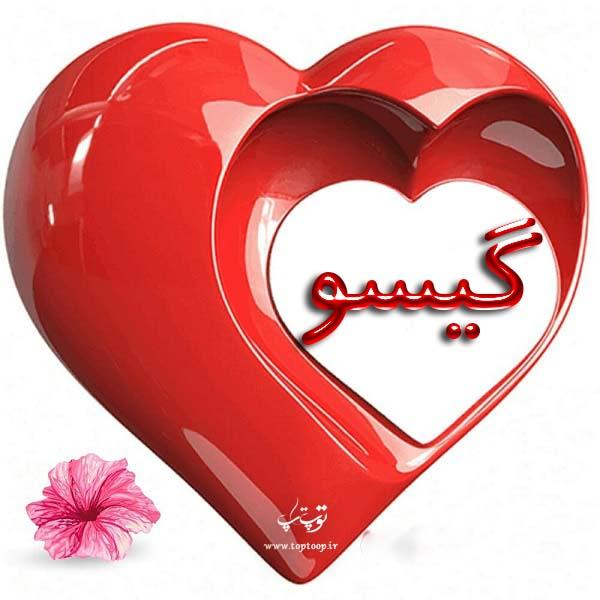 عکس نوشته عاشقانه اسم گیسو – عکس پروفایل اختصاصی گیسو