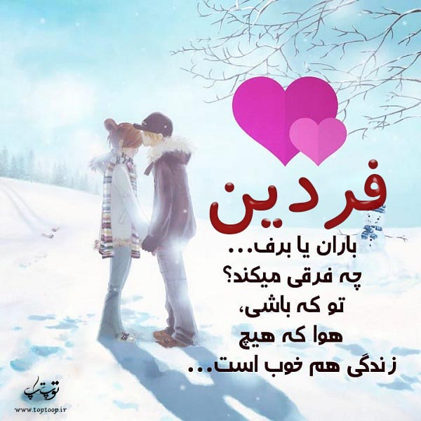 عکس نوشته عاشقانه اسم فردین – عکس پروفایل اختصاصی اسم فردین