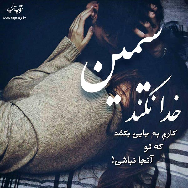 عکس نوشته عاشقانه اسم سیمین – عکس پروفایل اختصاصی اسم سیمین