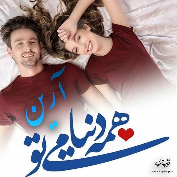 عکس نوشته عاشقانه اسم آرین – عکس پروفایل اختصاصی اسم آرین
