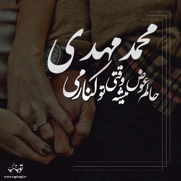 عکس نوشته عاشقانه اسم محمدمهدی – عکس پروفایل جذاب اسم محمدمهدی