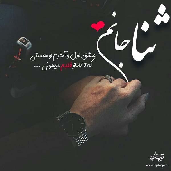 عکس نوشته زیبای اسم ثنا – عکس پروفایل اختصاصی اسم ثنا