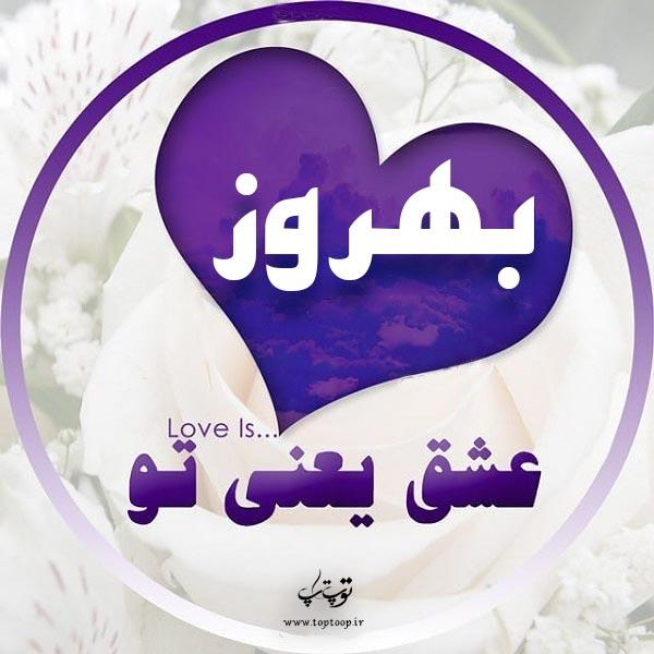 عکس نوشته عاشقانه اسم بهروز – عکس پروفایل اختصاصی اسم بهروز