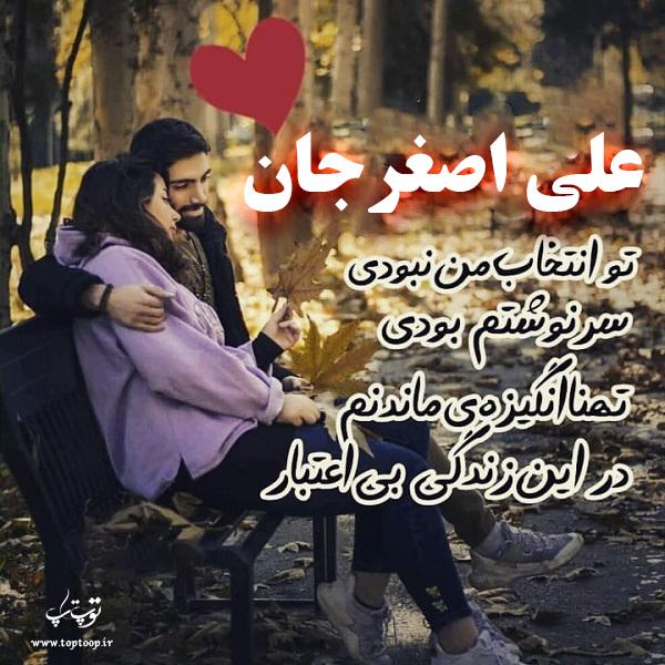 عکس نوشته عاشقانه اسم علی اصغر – عکس پروفایل زیبای اسم علی اصغر