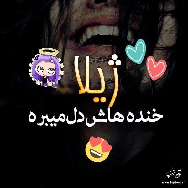 عکس نوشته عاشقانه اسم ژیلا – عکس پروفایل اختصاصی اسم ژیلا