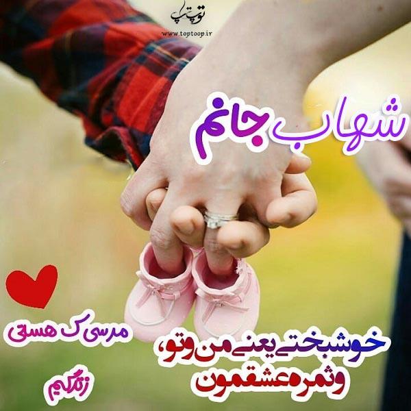 عکس نوشته عاشقانه اسم شهاب – عکس پروفایل اختصاصی اسم شهاب