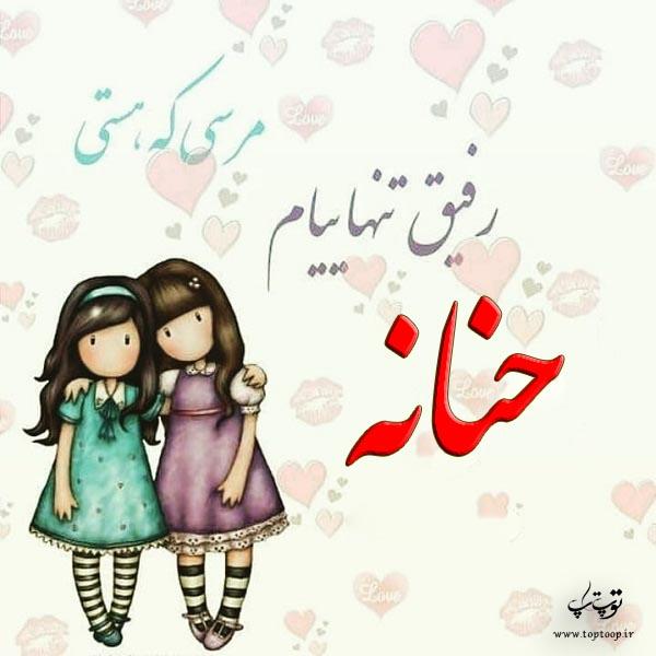 عکس نوشته عاشقانه اسم حنانه – عکس پروفایل زیبای اسم حنانه
