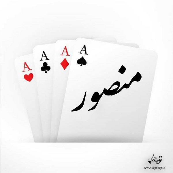 عکس نوشته زیبای اسم منصور – عکس پروفایل اختصاصی اسم منصور